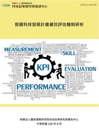 我國科技發展計畫績效評估機制研析