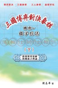 三國博弈對決象棋:博弈~孫子兵法. 下