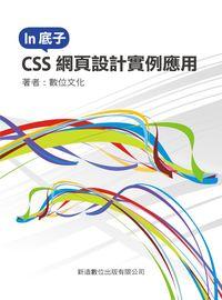 In底子_CSS網頁設計實例應用