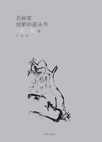名畫家刻紫砂壺叢書, 北魚卷