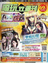 電玩双週刊 2012/03/14 [第88期]:聖痕幻想