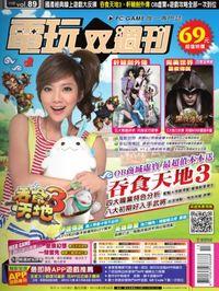 電玩双週刊 2012/03/28 [第89期]:吞食天地3