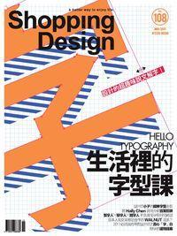 Shopping Design [第108期]:生活裡的字型課