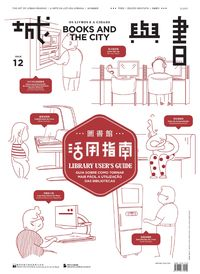 城與書 [第12期]:圖書館活用指南