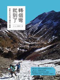 轉個彎就到了 : 給新手的20條台灣登山路線