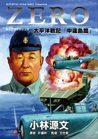 ZERO太平洋戰記, 中途島篇
