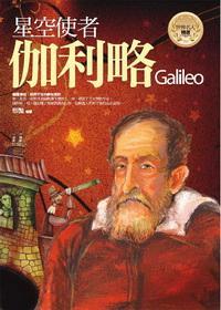 星空使者:伽利略