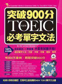 突破900分NEW TOEIC必考單字文法 [有聲書]:這本最好, 一學就會, 什麼考試都不怕!