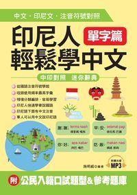 印尼人輕鬆學中文 [有聲書], 單字篇