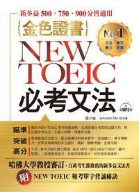 金色證書NEW TOEIC必考文法 [有聲書]