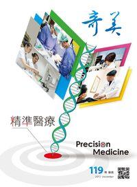 奇美醫訊 [第119期]:精準醫療