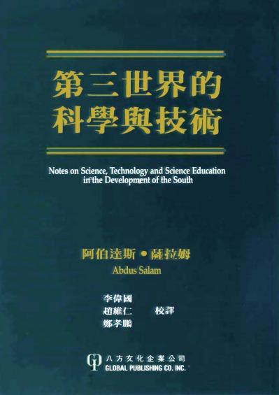 第三世界的科學與技術