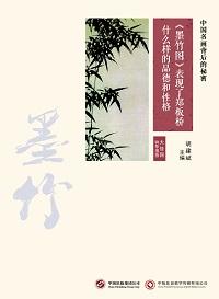 中國名畫背後的秘密:《墨竹圖》表現了鄭板橋什麼樣的品德和性格?