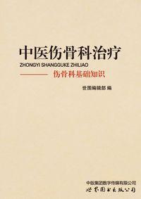 中醫傷骨科治療:傷骨科基礎知識