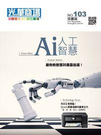 光華商場採購誌 [第103期]:Ai人工智慧