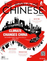 The world of Chinese [2016 ISSUE 6]:Climate Changes China