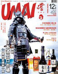 Umai 嚐。日 うまい [第20期]:大師們細說 日本酒出口市場