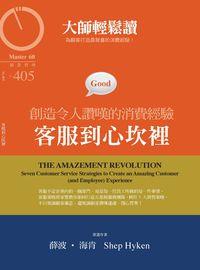 大師輕鬆讀 2011/09/07 [第405期]:客服到心坎裡 : 創造令人讚嘆的消費經驗