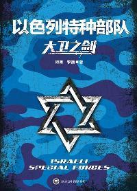 大衛之劍:以色列特種部隊