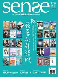 Sense好感 [第67期]:致我愛的雜誌們