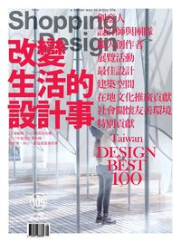 Shopping Design [第109期]:改變生活的設計事