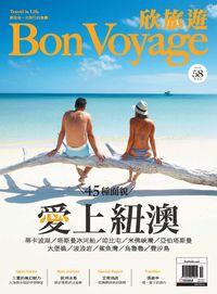 Bon Voyage欣旅遊 [第58期]:愛上紐澳的45種樣貌