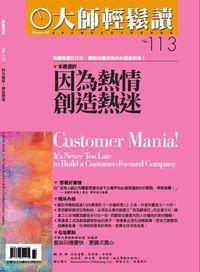 大師輕鬆讀 2005/01/20 [第113期]:因為熱情,創造熱: 為顧客瘋狂付出,顧客就會成為你的超級粉絲!