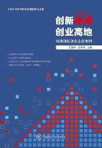 創新楊浦 創業高地:楊浦創新創業企業案例