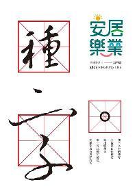 安居樂業-i屏東 [2017.12月號]:種字