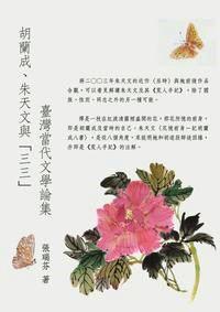 胡蘭成、朱天文與「三三」:臺灣當代文學論集