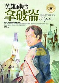 英雄神話:拿破崙