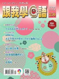 跟我學日語 [第250期] [有聲書]