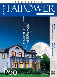 台電月刊 [第660期]:薈萃文史風華 點亮台電築蹟