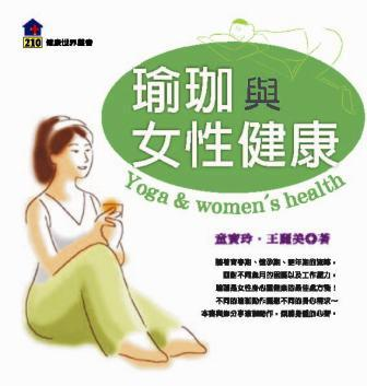 瑜珈與女性健康