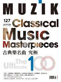 MUZIK古典樂刊 [第127期]:古典樂名曲 究極