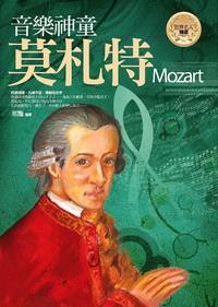 音樂神童:莫札特