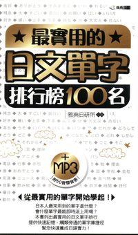 最實用的日文單字排行榜100名 [有聲書]