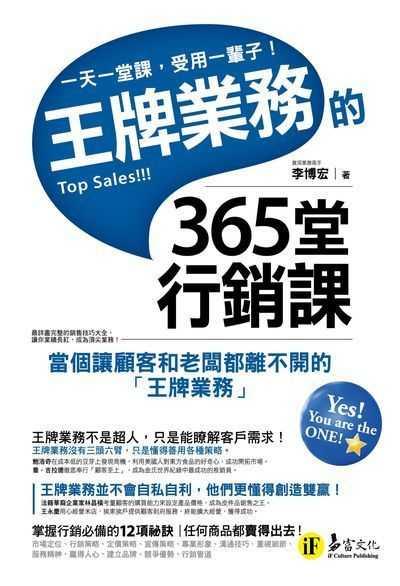 王牌業務的365堂行銷課:當個讓顧客和老闆都離不開的「王牌業務」