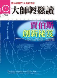大師輕鬆讀 2011/04/13 [第385期]:賈伯斯創新祕笈