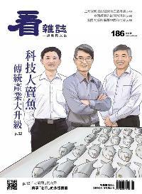 看雜誌 [第186期]:科技人賣魚 傳統產業大升級