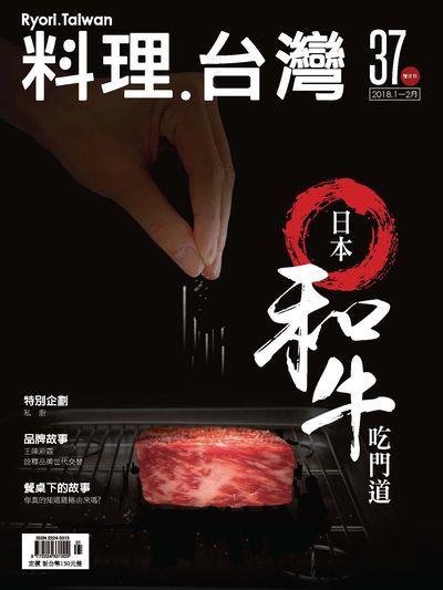 料理.台灣 [第37期]:日本和牛吃門道