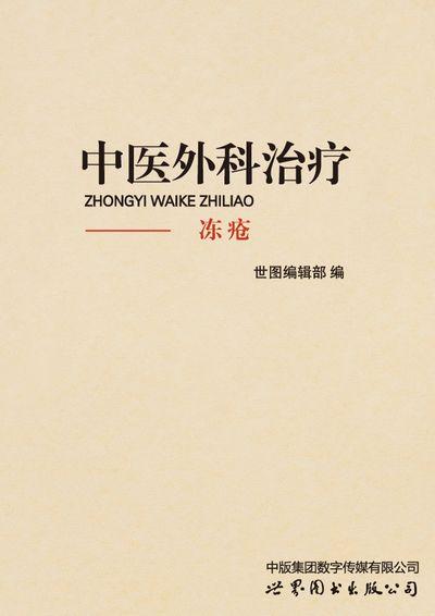 中醫外科治療:凍瘡