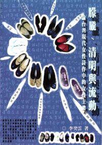 朦朧、清明與流動:論台灣現代女性詩作中的女性主體