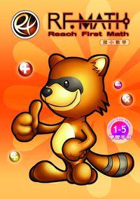 RF數學:第一級 1-5 20以內的加和減