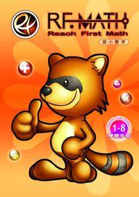 RF數學:第一級 1-8 50以內的數