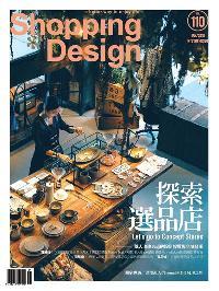 Shopping Design [第110期]:探索選品店