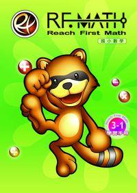 RF數學:第三級 3-1 數到200