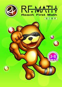 RF數學:第三級 3-8 乘法(1)