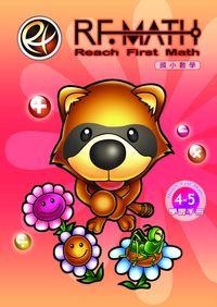 RF數學:第四級 4-5 200元以上的錢