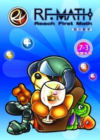 RF數學:第七級 7-3 整數的四則混合計算